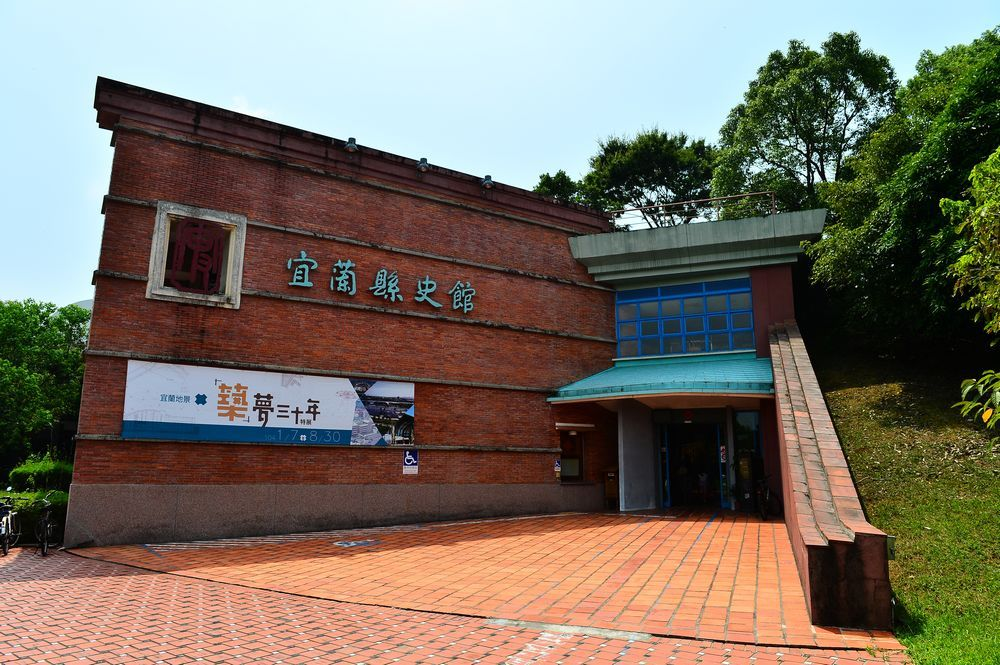 Yilan County Historical Museum