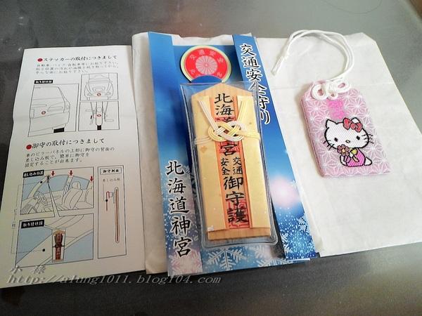 北海道 神宮 時間